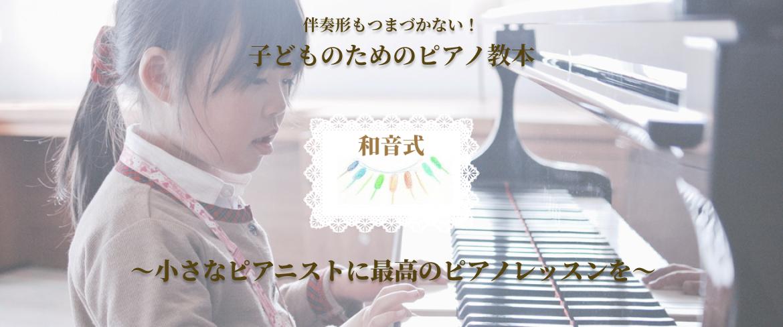 和音式~小さなピアノストに最高のピアノレッスンを~